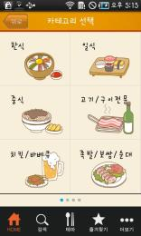 korean-food-app-2